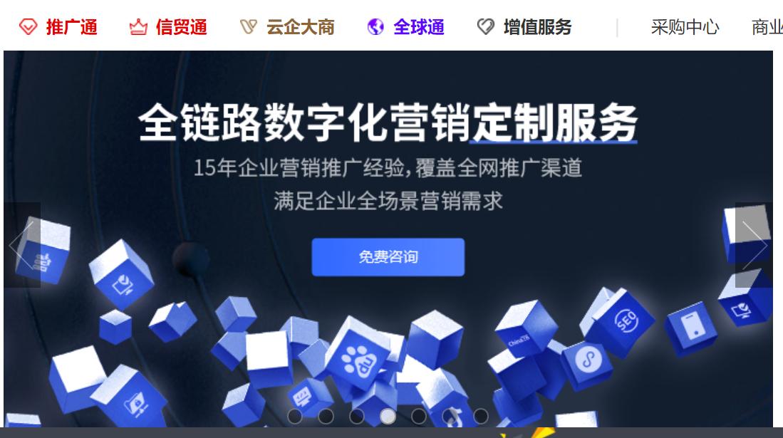 中国供应商采购网