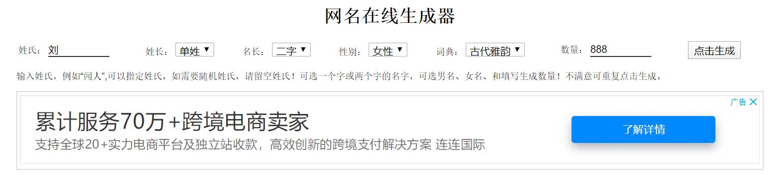 中英文名字在线生成工具