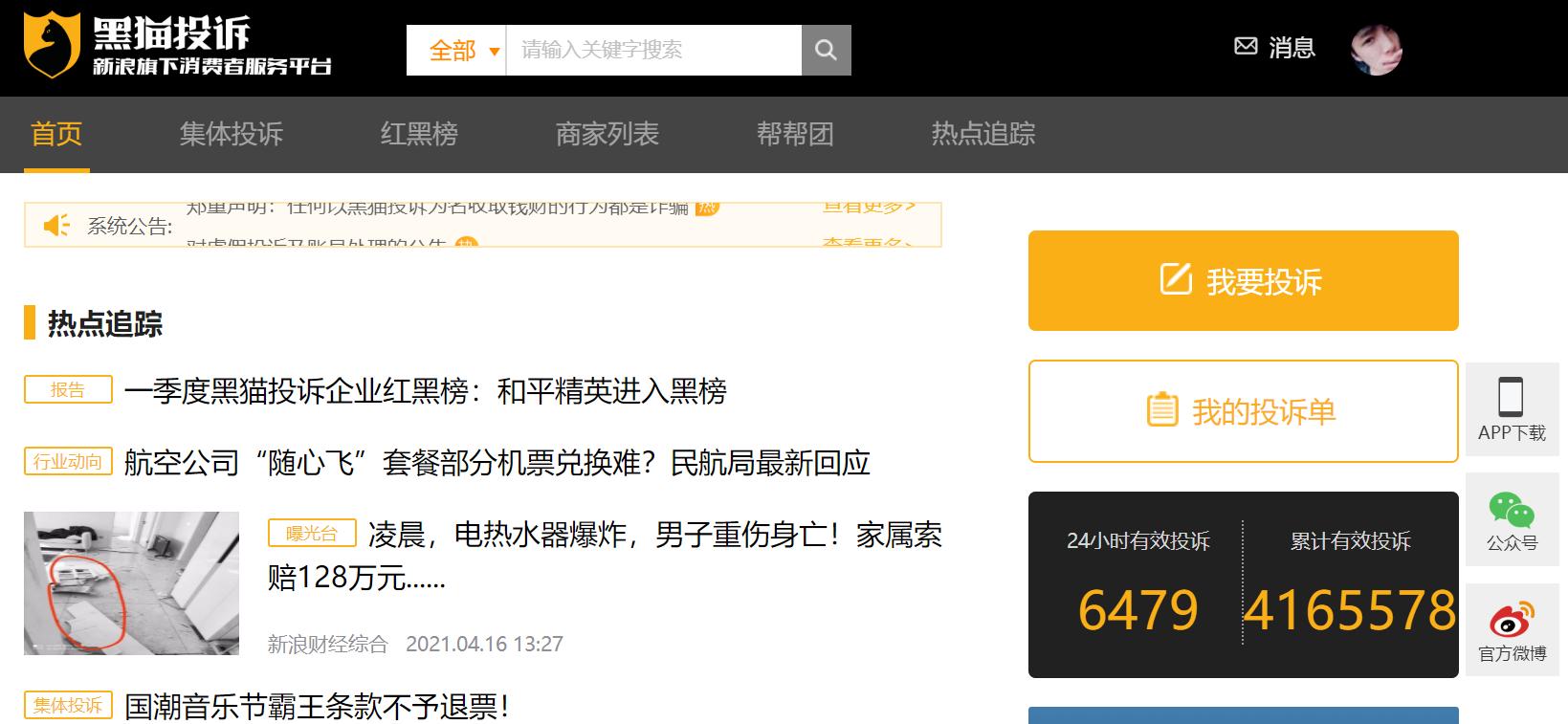 黑猫315网上投诉维权平台
