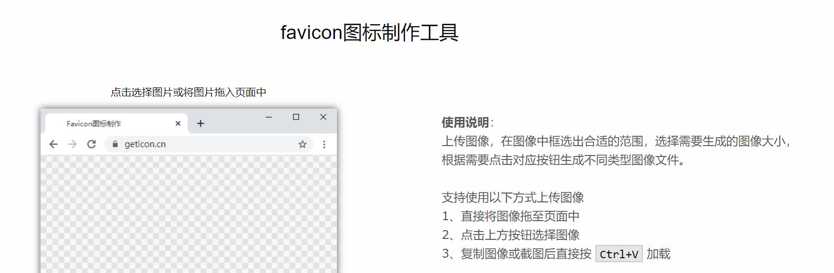 favicon图标ico图标在线制作生成工具