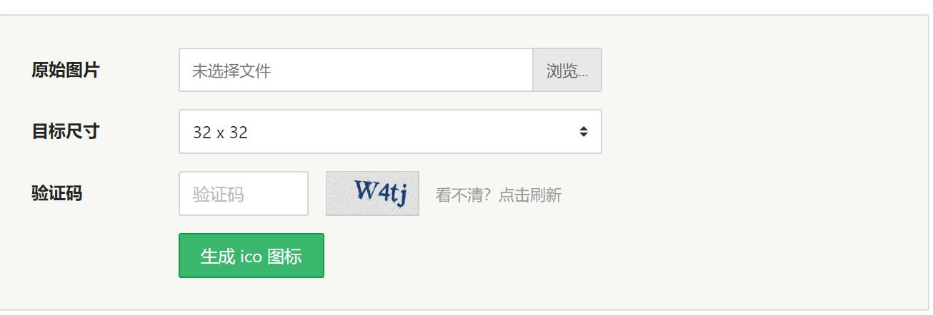 ico网站图片在线制作生成工具