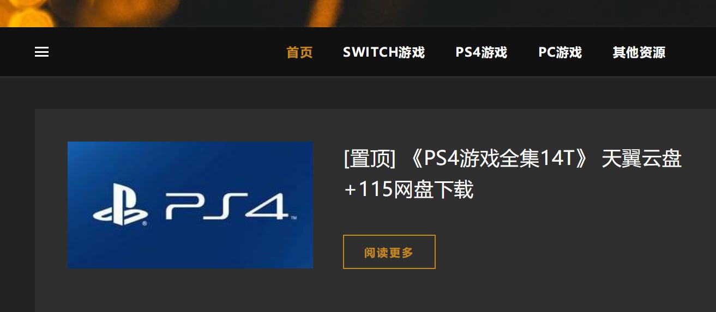 上游世界switch/ps4游戏下载